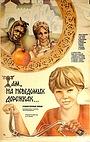 Фільм «Там, на невідомих доріжках…» (1982)