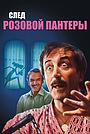 Фильм «След Розовой Пантеры» (1982)