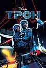 Фильм «Трон» (1982)
