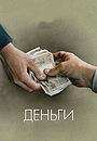 Фильм «Деньги» (1983)
