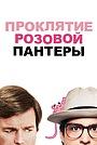 Фильм «Проклятие Розовой пантеры» (1983)
