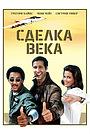 Фильм «Сделка века» (1983)