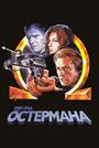 Фильм «Уик-энд Остермана» (1983)