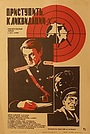Фильм «Приступить к ликвидации» (1983)
