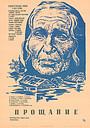 Фильм «Прощание» (1981)