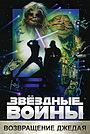 Фильм «Звёздные войны: Эпизод 6 – Возвращение Джедая» (1983)