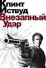Фильм «Внезапный удар» (1983)