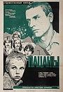 Фільм «Пацани» (1983)