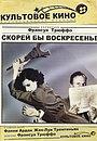 Фильм «Скорей бы воскресенье» (1983)