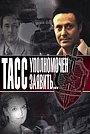 Серіал «ТАСС уполномочен заявить…» (1984)