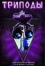 Сериал «Триподы» (1984 – 1985)
