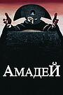 Фильм «Амадей» (1984)