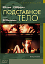 Фильм «Подставное тело» (1984)