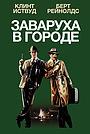 Фильм «Заваруха в городе» (1984)