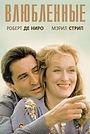 Фильм «Влюбленные» (1984)