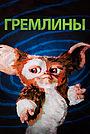 Фильм «Гремлины» (1984)