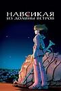 Аниме «Навсикая из долины ветров» (1984)
