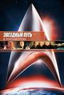 Фильм «Звездный путь 3: В поисках Спока» (1984)