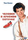 Фильм «Человек в красном ботинке» (1985)