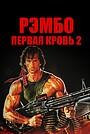 Фильм «Рэмбо: Первая кровь 2» (1985)