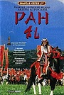 Фильм «Ран» (1985)