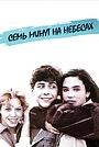 Фильм «Семь минут на небесах» (1985)
