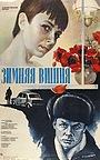 Фильм «Зимняя вишня» (1985)