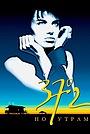 Фильм «37,2º утром» (1986)
