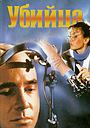 Фильм «Убийца» (1986)