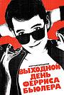 Фильм «Выходной день Ферриса Бьюллера» (1986)