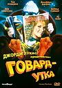 Фильм «Говард-утка» (1986)