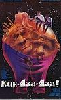 Фильм «Кин-дза-дза!» (1986)