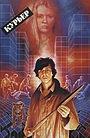 Фильм «Курьер» (1986)