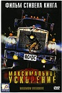 Фильм «Максимальное ускорение» (1986)