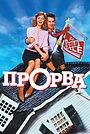 Фильм «Прорва» (1986)
