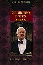 Фильм «Детективы Агаты Кристи: Убийство в трёх актах» (1986)