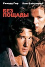 Фильм «Без пощады» (1986)