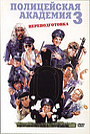Фильм «Полицейская академия 3: Переподготовка» (1986)