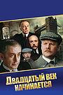 Фильм «Шерлок Холмс и доктор Ватсон: Двадцатый век начинается» (1986)