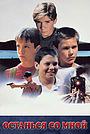 Фильм «Останься со мной» (1986)