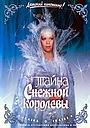 Фильм «Тайна Снежной королевы» (1986)