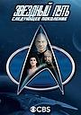 Сериал «Звездный путь: Следующее поколение» (1987 – 1994)