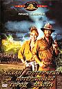 Фильм «Аллан Куотермейн и потерянный город золота» (1986)