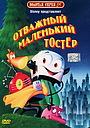 Мультфильм «Отважный маленький тостер» (1987)