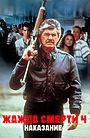 Фильм «Жажда смерти 4: Наказание» (1987)