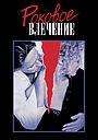 Фильм «Роковое влечение» (1987)