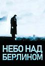 Фильм «Небо над Берлином» (1987)