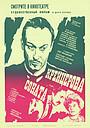 Фильм «Крейцерова соната» (1987)