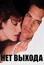 Фильм «Нет выхода» (1987)