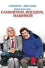Фильм «Самолетом, поездом, машиной» (1987)